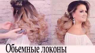 Локоны. Как правильно крепить накладные пряди волос? урок №27 / Wedding Hairstyles