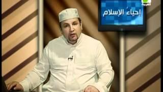 إحياء الإسلام - الحلقة 12