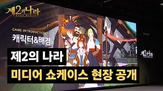 [제2의 나라] 미디어 쇼케이스 현장 공개!