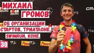 Обложка Михаил Громов об организации стартов триатлоне Swimrun Коне