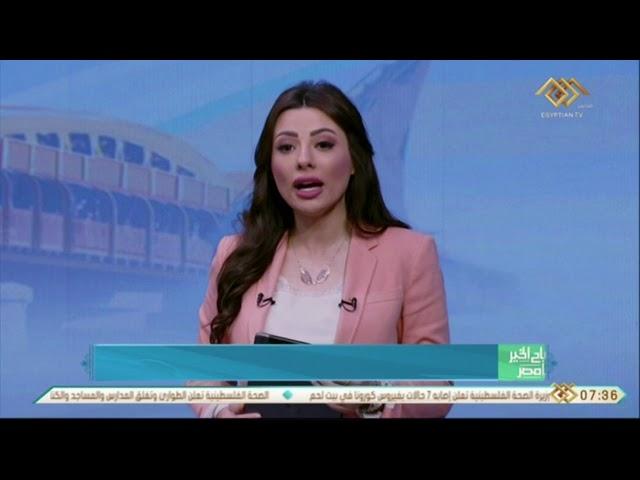 صباح الخير يا مصر | أخبار الطقس.. انخفاض ملحوظ في درجات الحرارة وأمطار خفيفة على أنحاء مصر