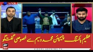 Pakistan's hero, boxing champion Muhammad Waseem