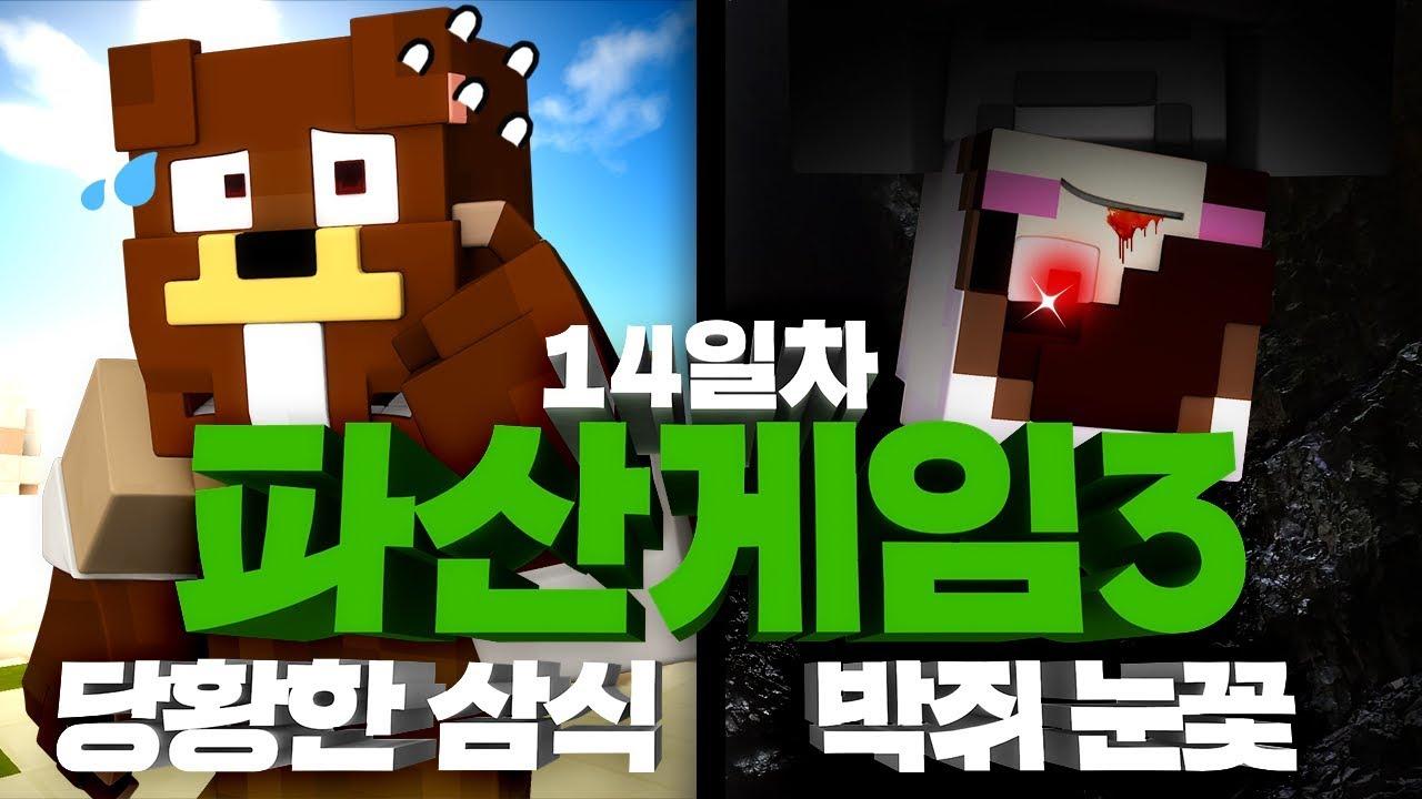 *풀버전* 파산게임 시즌3 14일차 삼식 & 눈꽃 화면 // Minecraft - 양띵(YD)