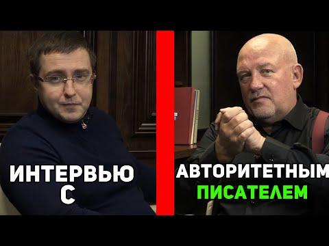Интервью с бывшим гангстером Михаилом Орским