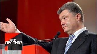 """""""Кто против?"""": Что ждет Украину в случае """"ликвидации"""" Порошенко? От 17.04.19"""