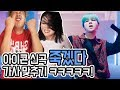 사랑을했다를 이은 아이콘 신곡 '죽겠다' 듣고 가사맞추기!!! [ 남자친구 vs 여자친구 - 죽겠다편 ] 공대생 변승주