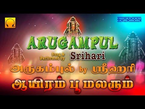 ayiram-poo-malarum-|-srihari-|-ஆயிரம்-பூ-மலரும்|-vinayagar-song