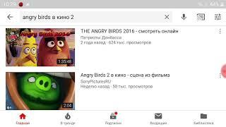 Разбор сцены из фильма Angry Birds 2 в кино