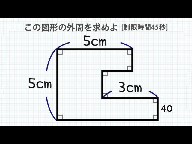【脳トレ動画】この図形の外周は何cm?