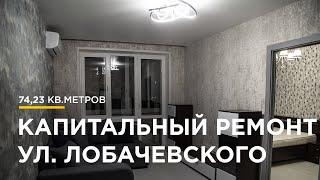 Ремонт в Трехкомнатной квартире видео обзор от прораба Николая
