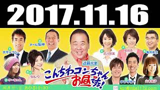 出演: 近藤光史、上田悦子、増田英彦 こんちわコンちゃんお昼ですょ 201...