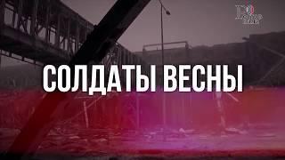 """Анонс документального сериала """"Солдаты весны. Глава""""  16+"""