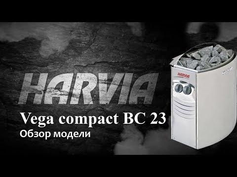 Harvia Vega Compact | Изящная мини печка для сауны