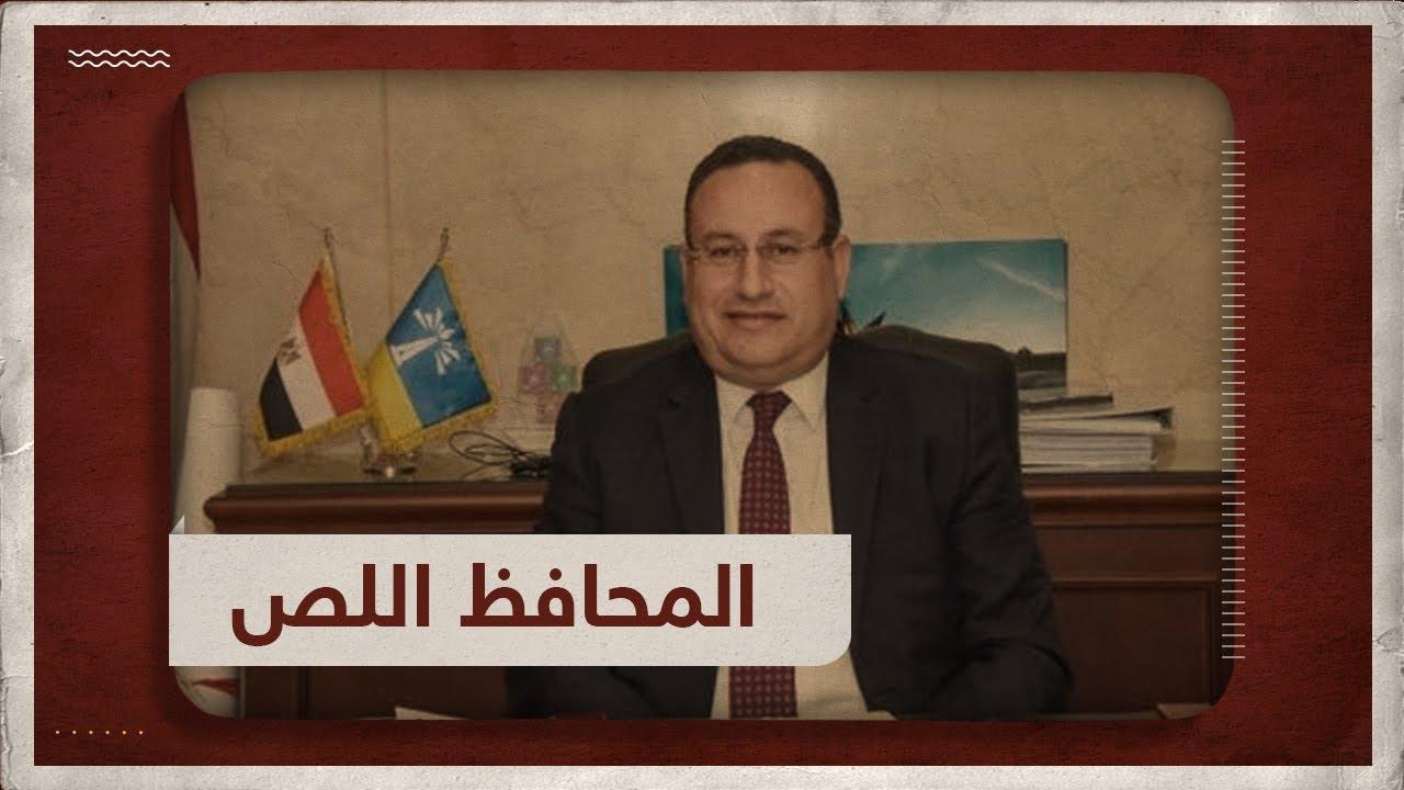 المحافظ اللص يصبح رئيسا لجامعة الإسكندرية.. شاهد القصة مع ناصر