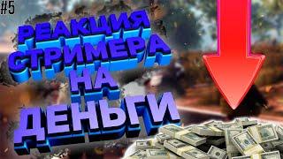 РЕАКЦИЯ СТРИМЕРА НА ДОНАТ MAJESTIC RP GTA 5 RP 5