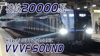 相鉄線新型車両20000系 日立ハイブリッドSiC(IGBT)-VVVFが奏でる響くVVVFサウンド!