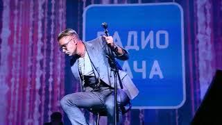 Митя Фомин - Нравишся - Живой звук - Концерт в БКЗ - 14.10.2018