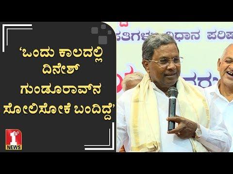 'ಒಂದು ಕಾಲದಲ್ಲಿ ದಿನೇಶ್ ಗುಂಡೂರಾವ್ನ ಸೋಲಿಸೋಕೆ ಬಂದಿದ್ದೆ' | CLP Leader Siddaramaiah | Ex CM Siddaramaiah