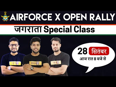 Air force  X || OPEN RALLY || Jagrata || LIVE @ 8PM