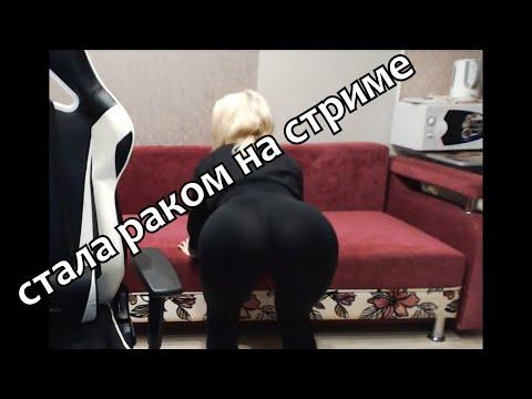 +жопа стримерши Sorabi_🔥🔥😍