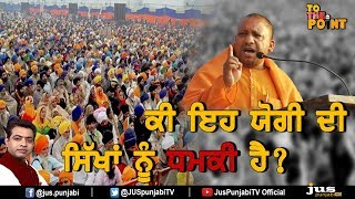 Yogi's Hidden Threat to Sikh Community ? || To The Point || KP Singh || Jus Punjabi