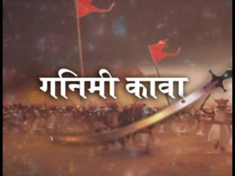 Chhatrapati Shivaji Maharaj Story In Marathi Ganimi Kava Best Educational Videos For Toddlers