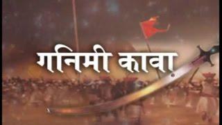History Of Chhatrapati Shivaji Maharaj Ganimi Kava In Marathi Best Toddler Learning Videos