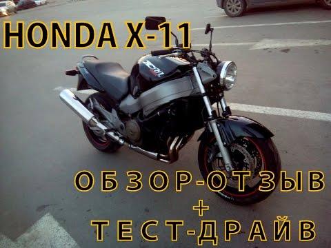 Обзор-отзыв на мотоцикл Honda X-11/Тест-Драйв