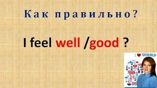 Урок 14 I Feel Well или I Feel Good