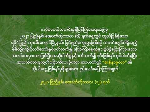 """အသက္ေဘးမွ လြတ္ေျမာက္လာခဲ့ေသာ ကာယကံရွင္""""အန်နာမူလာ"""" ၏ ရွင္းလင္းေျပာၾကားခ်က္  အပိုင္း(၂)"""