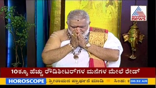 Suvarna News 24x7 Live TV streaming | Kannada News Live