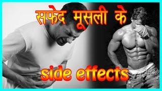 हैरान करने वाले सफेद मूसली के साइड इफेक्ट्स || Sushil Kumar || Healt Tips Video Hindi 2017