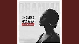 Твои губы кокаин (feat. Max Evian)
