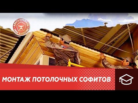 Монтаж виниловых потолочных софитов Альта-Профиль