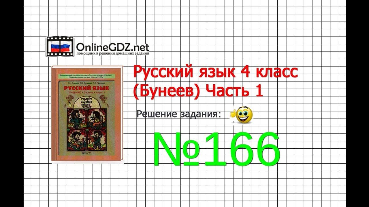 Русский язык 4 класс 1 часть упражнение 166 бунеев решение