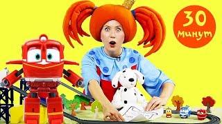 Поиграйка с Царевной - СБОРНИК - Роботы Поезда, Кукла Царевна, Распаковка посуды