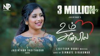 Jasinthan - Um Anbila ft. Super Singer Sinmaye Sivakumar | Giftson Durai - Tamil Christian Song 2020