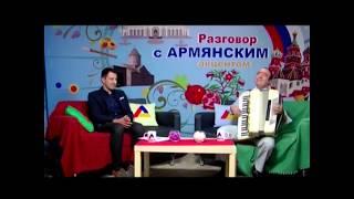Аккордеонист Артём Арутюнян Арцахская Песня