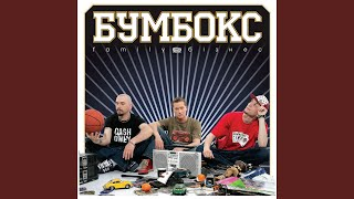 Download Вахтерам Mp3 and Videos