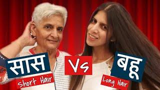 Saas vs Bahu 😂 | Short Hair vs Long Hair | सास बहू Comedy | FoodFitness&Fun | Ft. Satvanti Singh