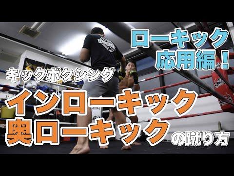【 #HIROYA塾 】ローキックの応用技!インローキック&奥ローキックの蹴り方ハウツー徹底解説!