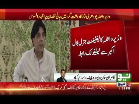 Interior Minister contact with Highly Official for security reason