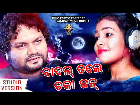 Badal Tale Chaka Jan || Humane Sagar New Song 2020 - Manbi - New Sambalpuri Romantic Song  2020
