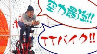 TTバイクとロードバイクの違いについて自転車屋さんに直接聞いてみた! thumbnail