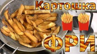 Как сделать вкусную хрустящую картошку фри