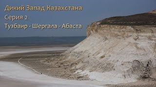 Дикий Запад Казахстана   2 Тузбаир   Шергала   Абаста