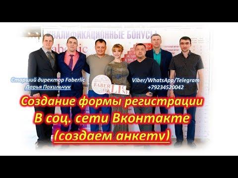 Создаем форму регистрации в группе в соц. сети Вконтакте! Создание анкеты!