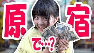 【原宿】NGワード言ったら-200円!5000円のお買い物!! thumbnail