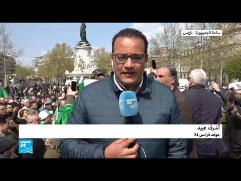جزائريون يتظاهرون في ساحة الجمهورية بباريس للمطالبة برحيل كل رموز النظام  - 12:54-2019 / 4 / 15