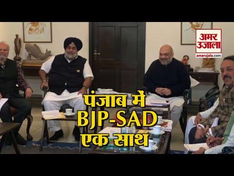 Punjab में एक साथ चुनावी ताल ठोकेंगे BJP और Akali Dal